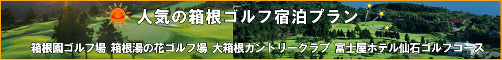 箱根ゴルフパック