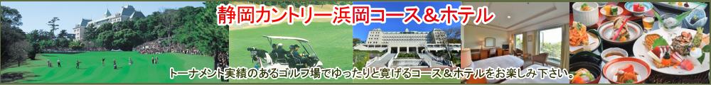 静岡ゴルフパック