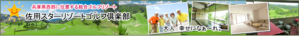 兵庫県ゴルフパック