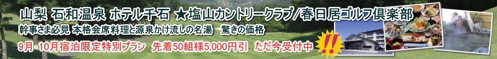 山梨ゴルフパック 塩山カントリークラブ ホテル千石