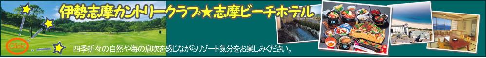 三重 ゴルフパック 伊勢志摩カントリークラブ 志摩ビーチホテル