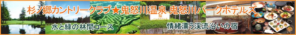 杉ノ郷カントリークラブ+鬼怒川パークホテルズ