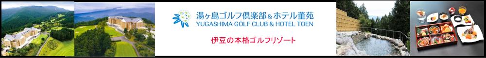 静岡ゴルフパック湯ヶ島ゴルフ倶楽部&ホテル董苑