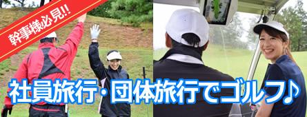 御岳ゴルフリゾート