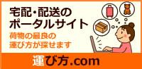 運び方.com