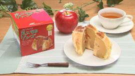 ラグノオささき アップルパイ『気になるリンゴ』